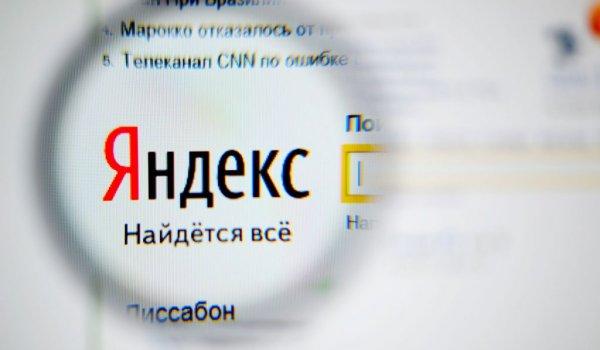 В «Яндексе» произошел массовый сбой
