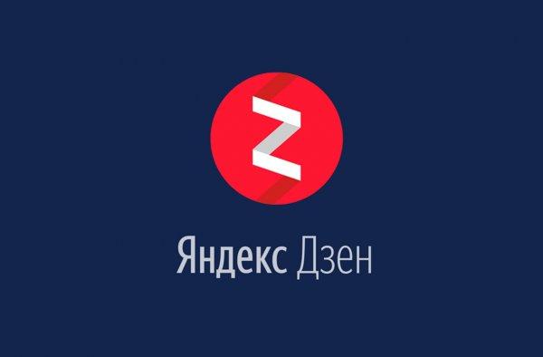 «Яндекс.Дзен» запустил навигацию по каналам