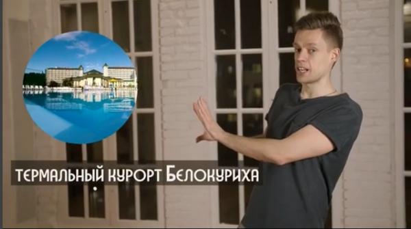 Юрий Дудь сделал рекламу для всего Алтая