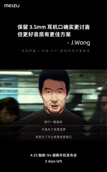 Meizu подтвердила отказ от аудиоразъема, обещает нечто лучшее
