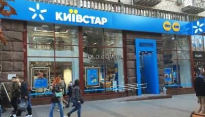 Киевстар запустил новый сервис Starinfo