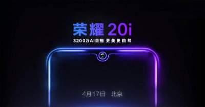 Huawei объявила дату анонса Honor 20i