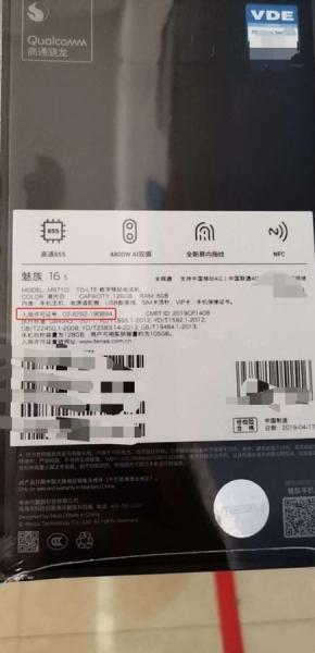 Коробка подтвердила NFC и другие ключевые характеристики Meizu 16s