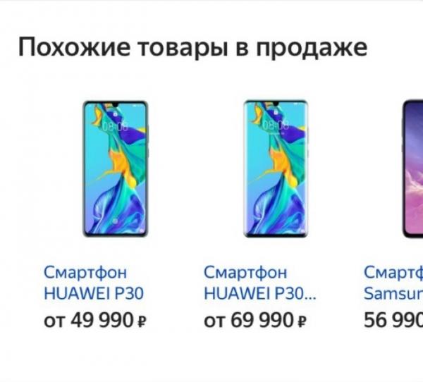 Цена Huawei P30 и P30 Pro в России накануне старта предзаказа