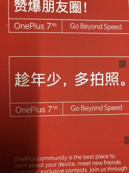 Сроки релиза и слоган OnePlus 7 Pro