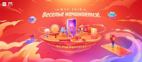 Redmi Note 7 за 11 890 рублей и другие скидки на Mi Fan Festival