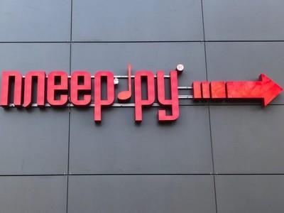 Интернет-магазин «Плеер.ру» закрыли из-за махинаций с чеками