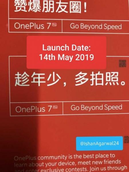 Дата анонса OnePlus 7 и OnePlus 7 Pro