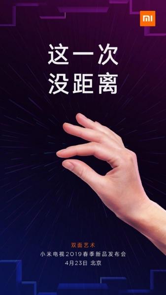 Не только телевизор: Xiaomi представит 23 апреля сразу 9 новых продуктов