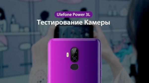 Как снимает Ulefone Power 3L? Несколько официальных примеров