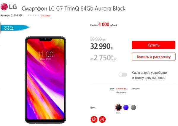 LG G7 ThinQ за 28 990 рублей в МТС