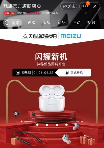 Демо-видео и цена Meizu 16s