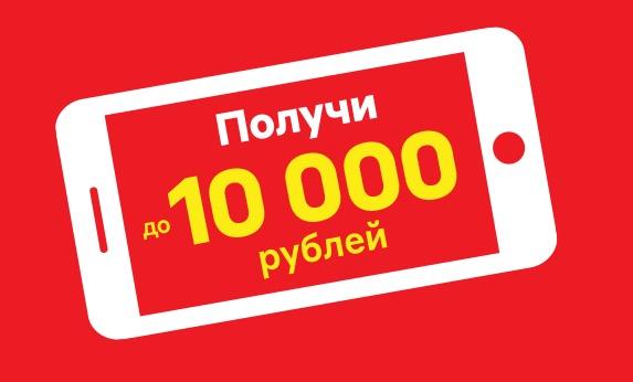 М.Видео раздает скидки до 10 000 рублей на весь товар