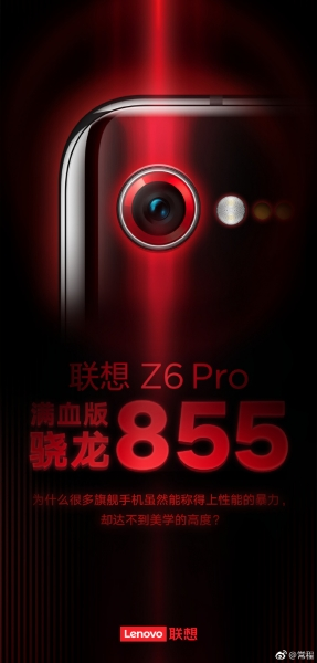 Официально: Lenovo Z6 Pro получит Snapdragon 855