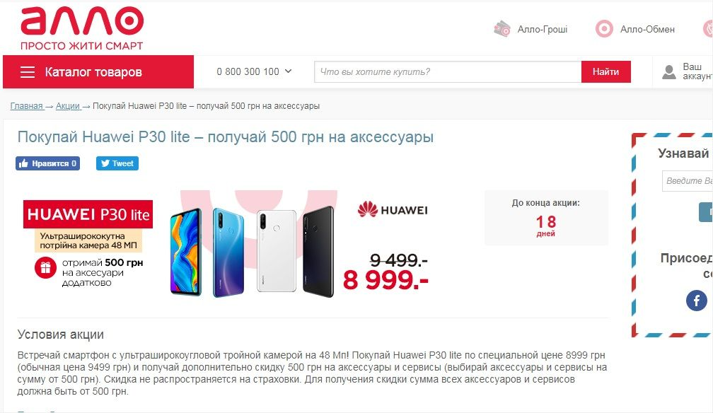 Huawei P30 Lite пришел в Украину