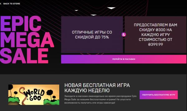 Epic Games Store запустил «мега-распродажу» идарит $10 бонусной скидки