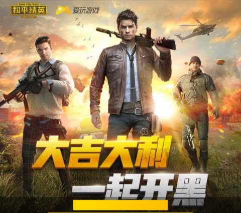 PUBG Mobile в Китае заменили на патриотичную игру. Виноваты микротранзакции