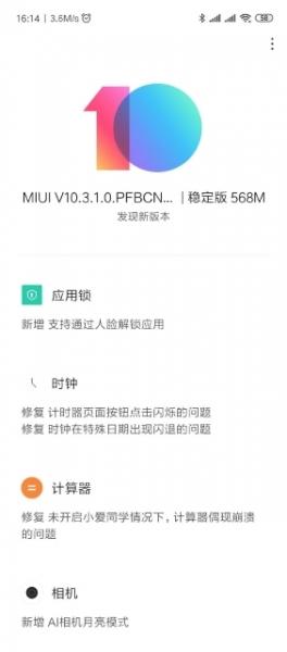 Xiaomi Mi 9 SE с обновлением MIUI 10.3 получил режим Moon Mode для фотографий Луны