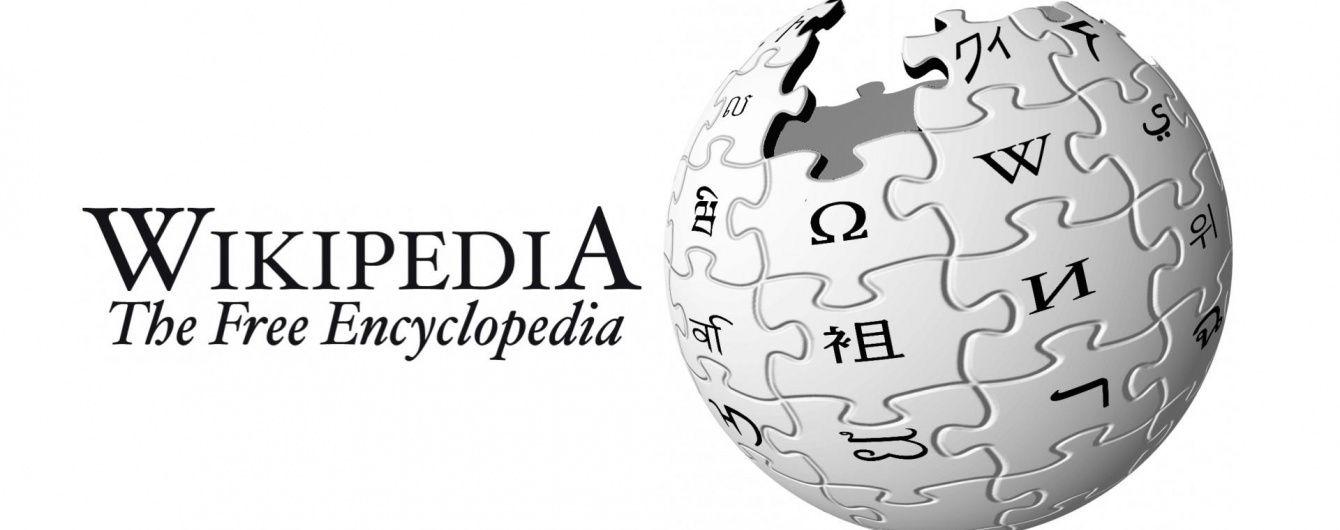 В работе Википедии произошел масштабный сбой