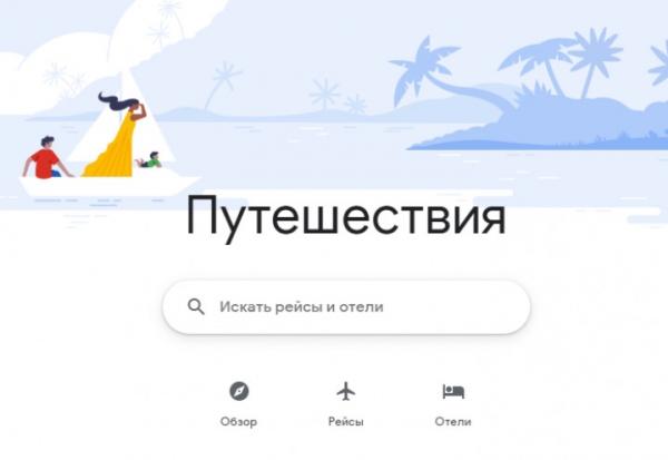 Google запустил туристический сервис «Путешествия»