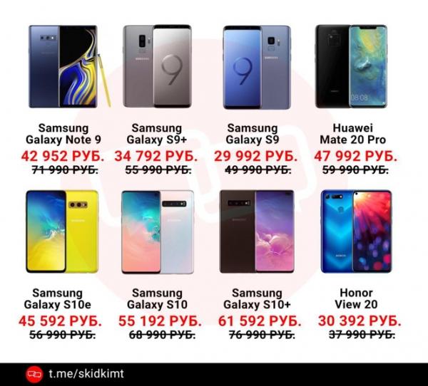 Скидки 20% на Galaxy S10, Mate 20 Pro и другие: последний день акции