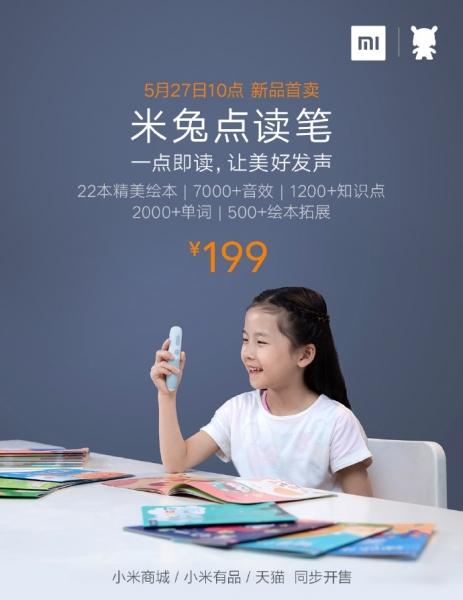 Xiaomi выпустила говорящую ручку, которая поможет выучить языки и стоит всего $28