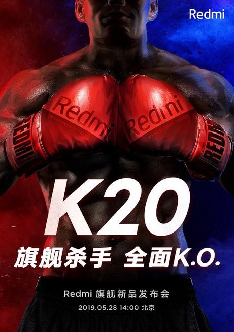 Redmi K20 представят 28 мая