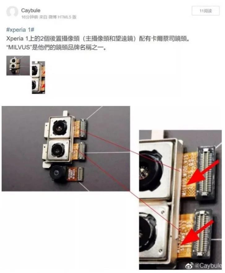 Sony Xperia 1 получит оптику Zeiss