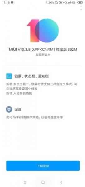 Xiaomi в обновлении MIUI 10.3.8.0 для Redmi K20 Pro добавила функцию Face Unlock