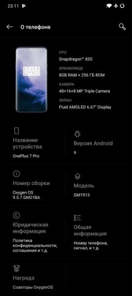 OnePlus с обновлением OxygenOS 9.5.7 для OnePlus 7 Pro улучшила камеру смартфона