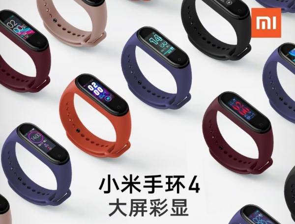 Сколько будет стоить смарт-браслет Xiaomi Mi Band 4 с NFC