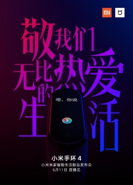 Дождались: Xiaomi объявила дату презентации смарт-браслета Mi Band 4