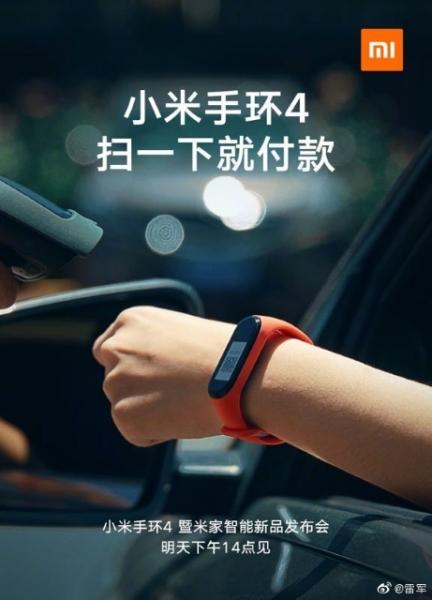 Xiaomi Mi Band 4 будет работать на новом фирменном процессоре Huangshan No.1