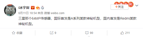 Xiaomi выпустит смартфон Redmi с 64-мегапиксельной основной камерой