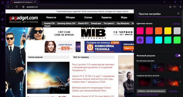 Opera выпустила геймерский браузер сограничителями прожорливости, встроенным Twitch иновостной лентой