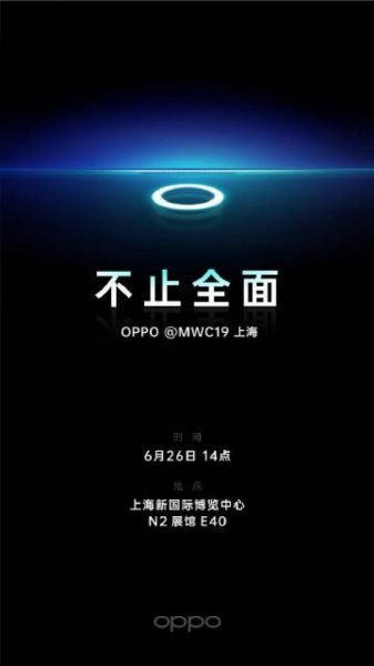 Oppo представит смартфон с невидимой селфи-камерой 26 июня