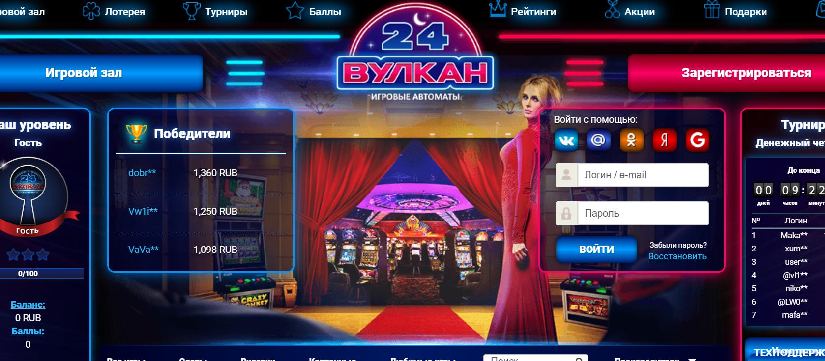 Не знаете, где можно развлечься и заработать? В казино Вулкан 24 онлайн!