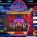 Самый лучший способ выиграть большие деньги в казино Вулкан 24